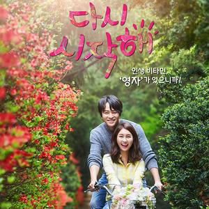 MBC 일일연속극 '다시 시작해' 협찬