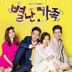 KBS1 저녁일일극 '별난가족' 협찬
