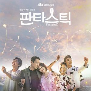 JTBC 금토드라마 '판타스틱' 협찬