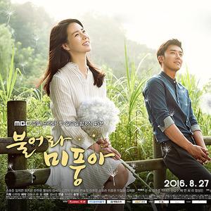 MBC 주말드라마 '불어라 미풍아' 협찬