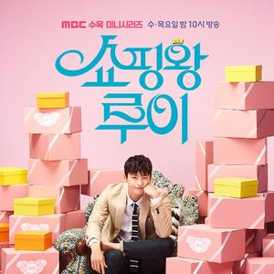 MBC 수목미니시리즈 '쇼핑왕 루이' 협찬