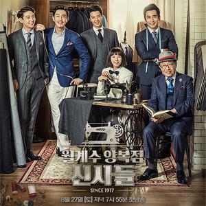 KBS2 주말드라마 '월계수 양복점 신사들' 협찬